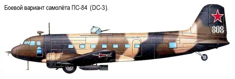 Боевой вариант самолёта ПС-84
