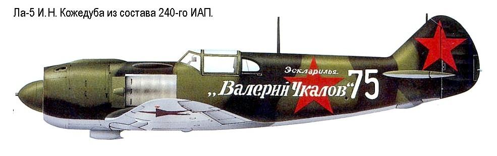 Ла-5 - первый самолет Кожедуба