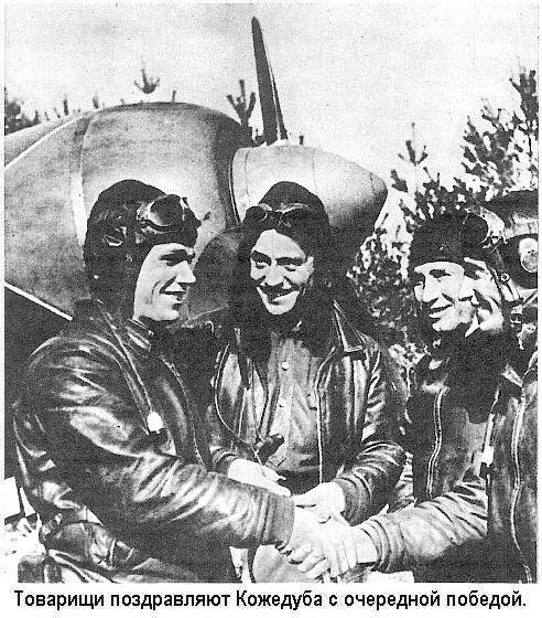 Боевые товарищи поздравляют Кожедуба с победой