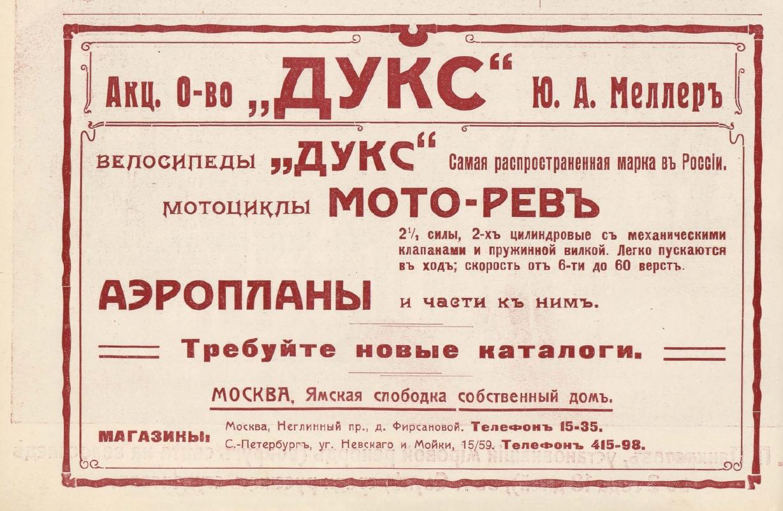 Реклама предприятия ДУКС