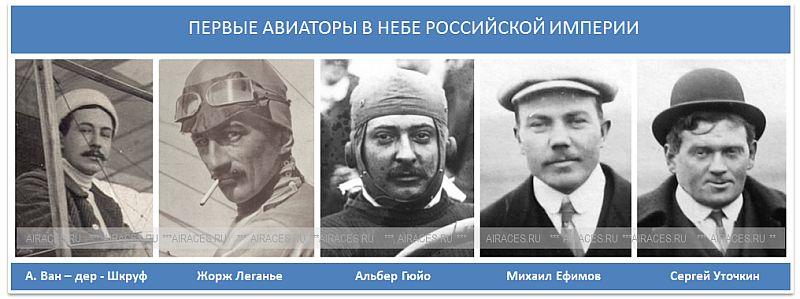фото первых летчиков в небе России