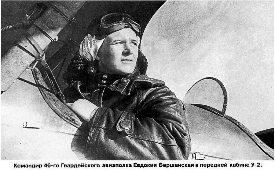 Евдокия Бершанская в кабине У-2