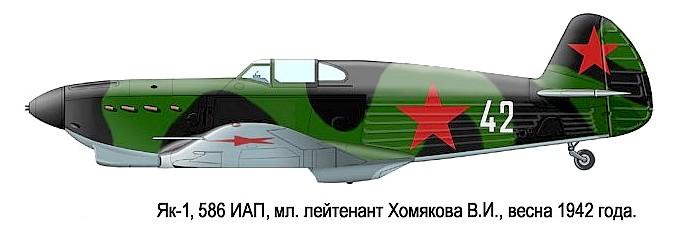 Як-1 В.Хомяковой