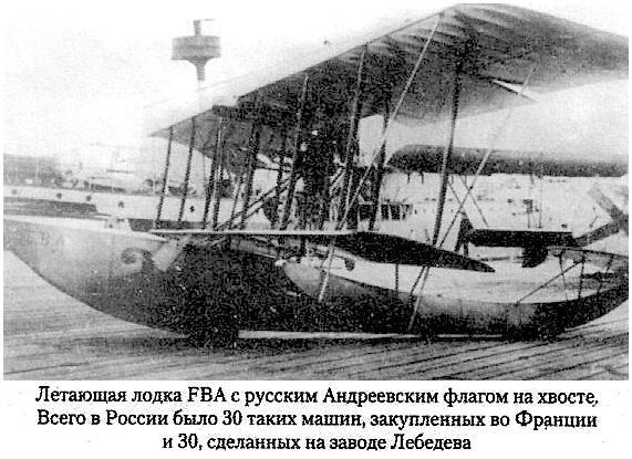 Летающая лодка FBA
